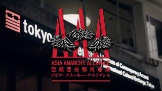 [予告編] ASIA ANARCHY ALLIANCE Exhibition Trailer 2