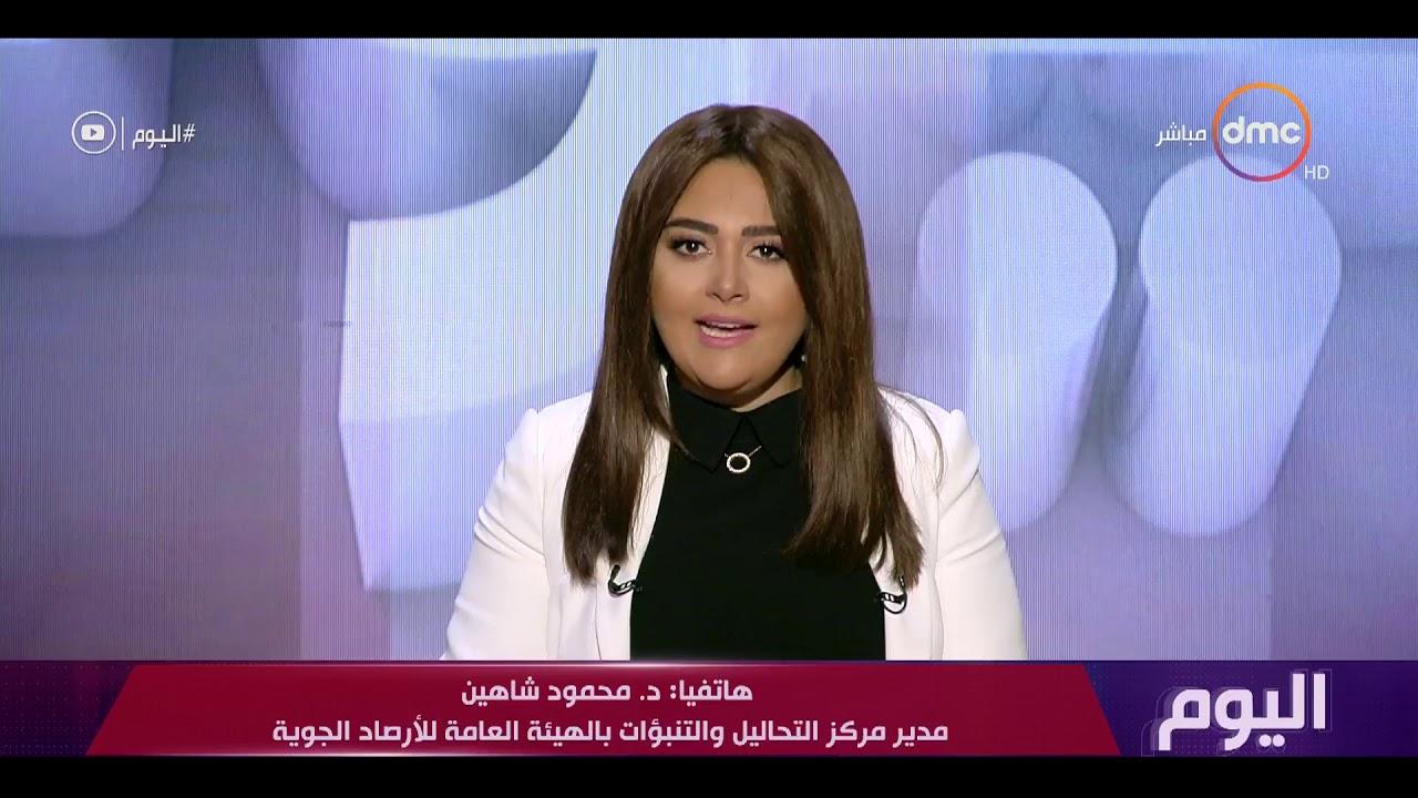 اخبار مصر اليوم د محمود شاهين يوشح حالة الطقس غدا الأحد