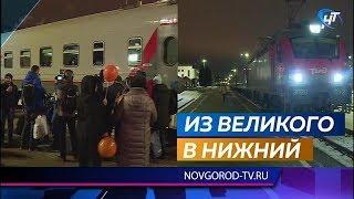 Из Великого Новгорода в Нижний в первый рейс отправился поезд 41/42
