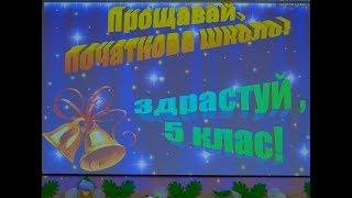 Дружковка  школа №17.  Выпускной 4А 2019 год