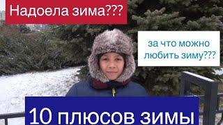 Надоела зима???ЗА ЧТО МОЖНО ЛЮБИТЬ ЗИМУ ? 10 ПЛЮСОВ ЗИМЫ