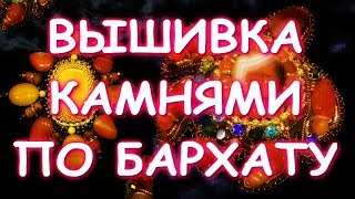 ВЫШИВКА КАМНЯМИ/ЗАГОТОВКА ДЛЯ СУМКИ/ВИДЫ КАНИТЕЛИ/БРОШЬ ЧЕРЕПАХА