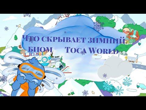 / как найти все секреты за 5 минут в зимном-городе Toca World /