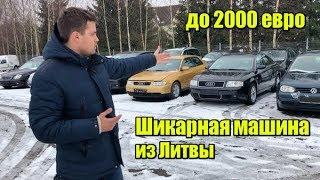Что купить в Литве до 2000 евро? Подбор машины для девушки
