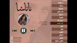تحميل و استماع ناتاشا كل العمر MP3