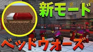 【マイクラ】メガベッドウォーズが来た!! (40対40)