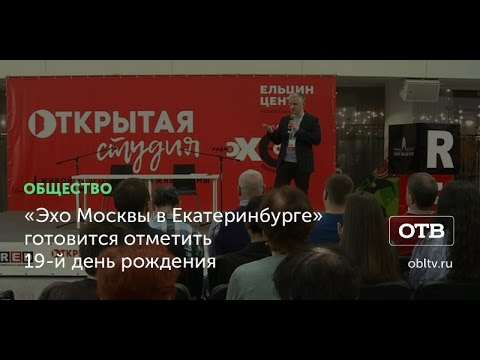 , title : '«Эхо Москвы в Екатеринбурге» готовится отметить 19-й день рождения'