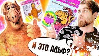 Треш обзор СОВЕТЫ от АЛЬФА - вредные КАРТОЧКИ из  детства ДЕВЯНОСТЫХ