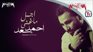 اغاني حصرية Ahmed Saad - أجمل ما غني احمد سعد تحميل MP3