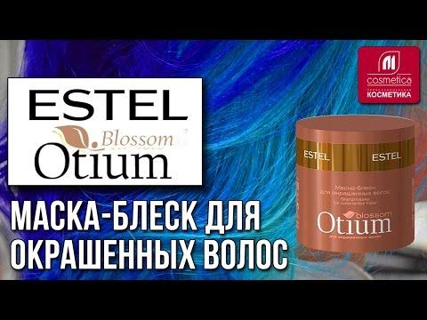 Estel Otium Blossom. Маска-блеск для окрашенных волос. Инструкция и обзор косметики для волос.