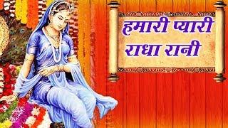 Hamari Pyaari Radha Rani Top Radha Rani Bhajan Hemlata Shastri Ji