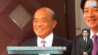 20190114行政院聯合交接典禮