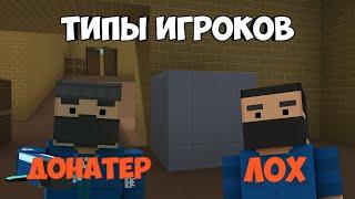 ТИПЫ ИГРОКОВ В Блок Страйк | Block Strike
