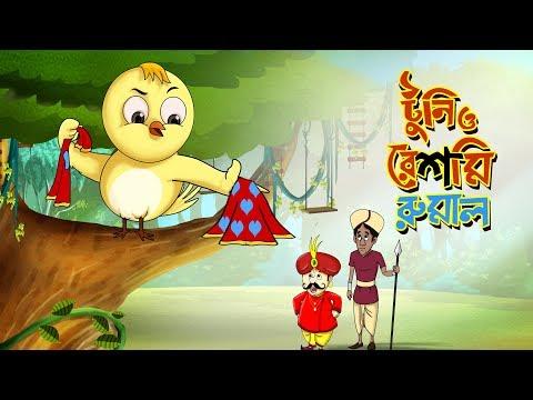 Toontooni aar Reshmi Rumal - Children's Animation Story – Tuntunir Golpo from SSOFTOONS