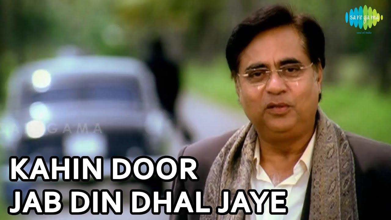 Kahin Door Jab Din Dhal Jaye Lyrics - Jagjit Singh