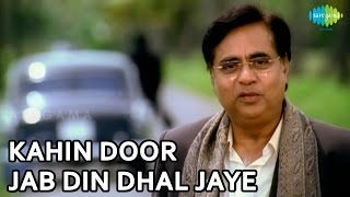 Kahin Door Jab Din Dhal Jaye | Close To My Heart | Jagjit Singh  IMAGES, GIF, ANIMATED GIF, WALLPAPER, STICKER FOR WHATSAPP & FACEBOOK