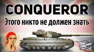 Conqueror - Этого никто не должен знать - Гайд