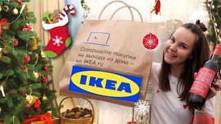 Мой ПРОВАЛ c IKEA . Шоппинг влог и РАСПАКОВКА!