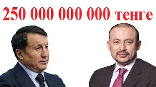 $700 миллионов на спасение Джаксыбековых/ БАСЕ