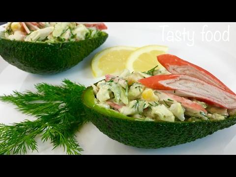 Нереально Вкусный Салат с Авокадо (Салат с Крабовых Палочек)! Обязательно попробуйте!