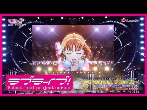 ラブライブ!サンシャイン!! Aqours 3rd LoveLive! Tour ~WONDERFUL STORIES~ Blu-ray Memorial BOX【ダイジェスト】