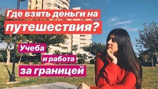 ГДЕ ВЗЯТЬ ДЕНЬГИ НА ПУТЕШЕСТВИЯ? // Учеба и работа за границей