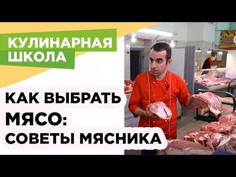Как выбрать хорошее мясо: советы мясника
