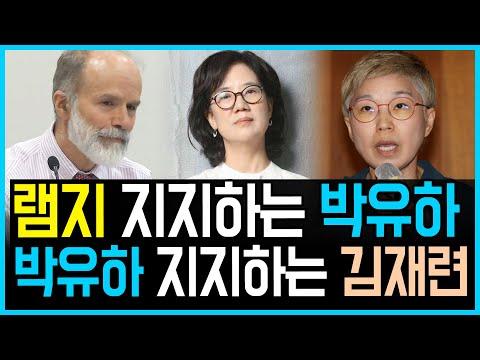 하버드 램지어 교수 지지하는 박유하.. 그녀와 김재련의 기막힌 우정