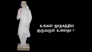 guru paarvai channel - मुफ्त ऑनलाइन वीडियो