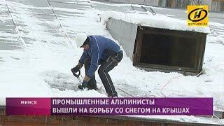 Как промышленные альпинисты борются со снегом на крышах