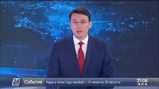 18 Шілде 2019 жыл - 21.00 жаңалықтар топтамасы