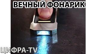 Lumen — вечный фонарик, который не нуждается в батарейках.