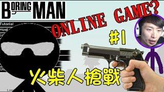 火柴人槍戰的Online Game?: BORING MAN IS BACK!