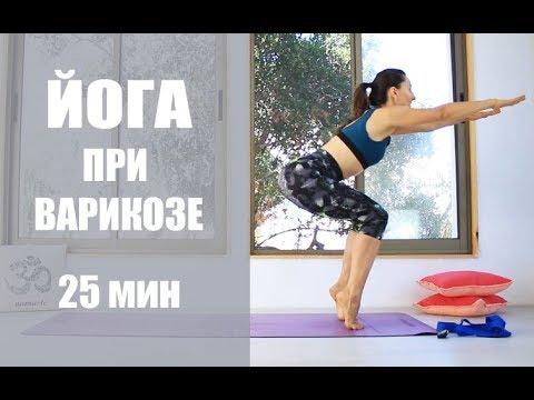 Йога при варикозе нижних конечностей 25 минут | chilelavida