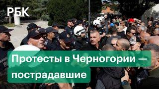 60 пострадавших. В Черногории накануне интронизации митрополита вспыхнули протесты