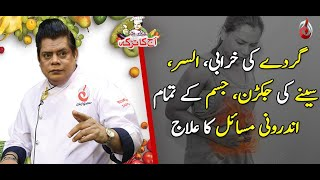 Ulcer, Seenay Ki Jakran Aur Jismani Bimariyon Ka Behtreen Ilaj | Aaj Ka Totka by Chef Gulzar