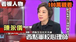 西點軍校心理師 陳永儀 看板人物 20180701 (完整版)