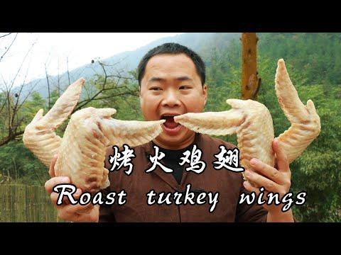 【山藥村二牛】小伙花180元買4只火雞翅,刷上辣椒油放在火上一烤,香辣入味,吃到停不下來