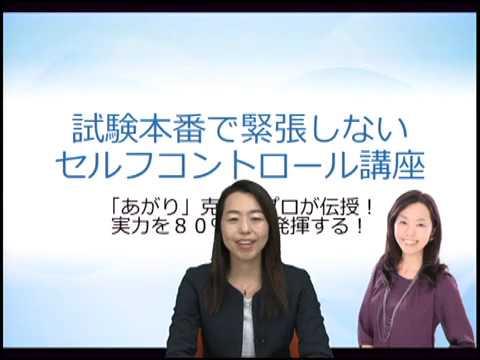 試験の「あがり症」を克服! 「本番で緊張しないセルフコントロール講座」 無料体験動画