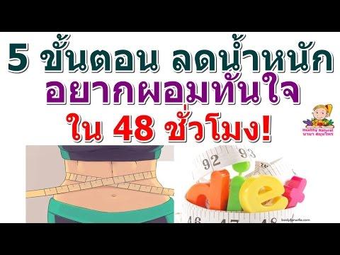 ลดน้ำหนัก 5 กิโลกรัมต่อสัปดาห์วิธีการที่บ้าน