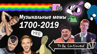 Evolution of Musical Memes 1700-2019 / How viral songs and hits changed