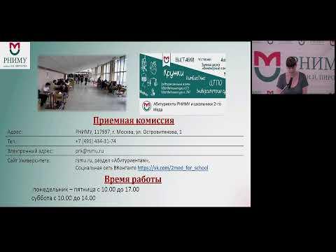 Прямая трансляция пользователя РНИМУ имени Н.И. Пирогова