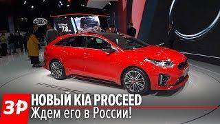 Kia Proceed 2018: зачем ему столько дверей?!