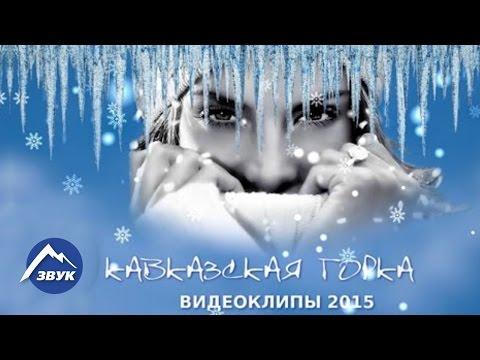 Сборник видеоклипов - Кавказская горка