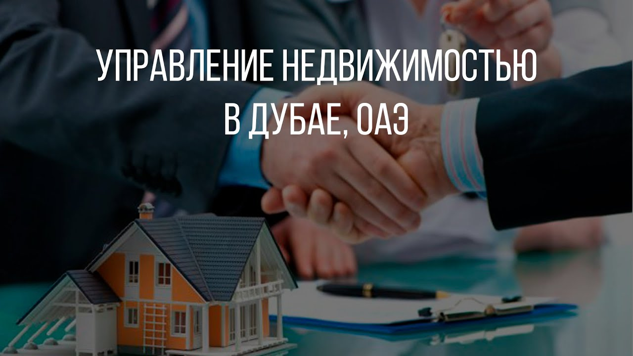 дубай управление недвижимостью