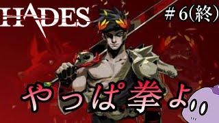 ザグレウスの戦いは続く【Hades】#6(終)