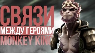 СВЯЗИ МЕЖДУ ГЕРОЯМИ ДОТЫ - MONKEY KING