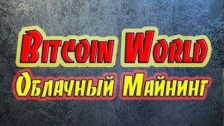 BitcoinWorld.Biz - Bitcoin World Облачный Майнинг