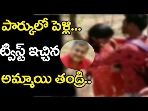 పార్కులో పెళ్లి.. ట్విస్ట్ ఇచ్చిన అమ్మాయి తండ్రి, పోలీసులకు ఫిర్యాదు | Top Telugu Media