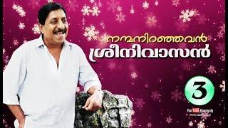 Christmas Special Interview With Sreenivasan | Part 03 | Nanmaniranjavan Sreenivasan | Kaumudy TV